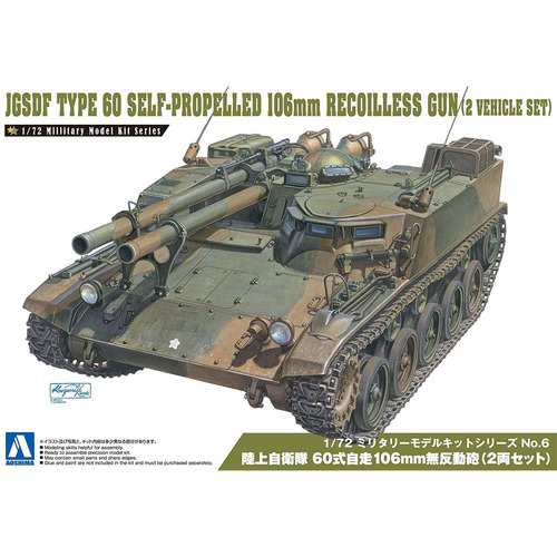 1:72 JGSDF Type 60 Self-Propelled 106 mm Recoilless Gun Tractor (2 Vehicle Set) - A000796